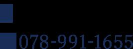 TEL:078-991-1655