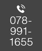 078-991-1655